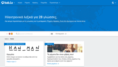 What Babla.gr website looked like in 2019 (2 years ago)