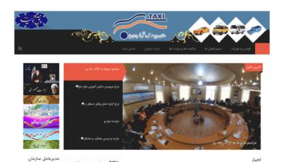 What Bijartaxi.ir website looked like in 2020 (1 year ago)