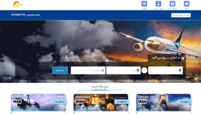 What Bna724.ir website looked like in 2020 (1 year ago)