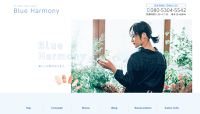 What Blue-harmony.jp website looked like in 2020 (1 year ago)