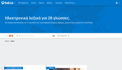What Babla.gr website looked like in 2020 (1 year ago)