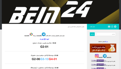 What Bein24.ir website looked like in 2020 (1 year ago)