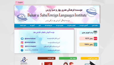 What Bsfli.ir website looked like in 2020 (This year)