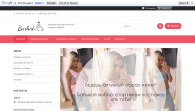 What Barhat-shop.com.ua website looked like in 2020 (1 year ago)