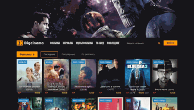 What Bigcinema-hd.xyz website looked like in 2020 (1 year ago)