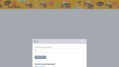 What Burgerking.daoffice.ru website looks like in 2021