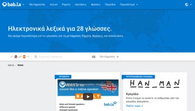 What Babla.gr website looks like in 2021