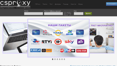 What Csproxy.tv website looked like in 2018 (3 years ago)