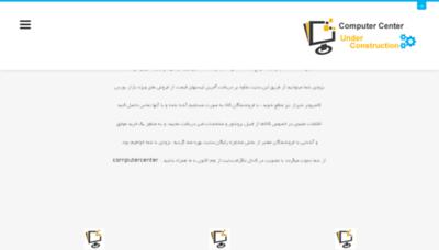 What Computercenter.ir website looked like in 2018 (3 years ago)