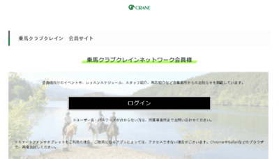 What Crane.jp website looked like in 2018 (2 years ago)