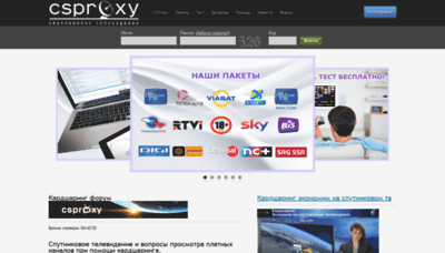 What Csproxy.tv website looked like in 2019 (2 years ago)