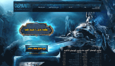 What Caspiangc.ir website looked like in 2019 (2 years ago)