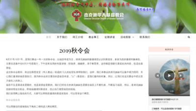 What Cccgj.org website looked like in 2019 (1 year ago)