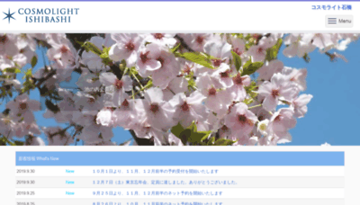 What Cosmolight.co.jp website looked like in 2019 (1 year ago)