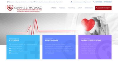 What Cardiologos-rodos.gr website looked like in 2019 (1 year ago)