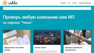 What Checko.ru website looked like in 2019 (1 year ago)