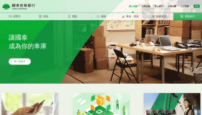 What Cathaybk.com.tw website looked like in 2020 (1 year ago)