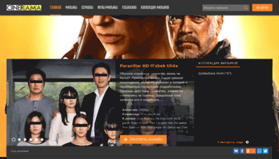 What Cinerama.pro website looked like in 2020 (1 year ago)
