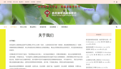 What Cccgj.org website looked like in 2020 (This year)