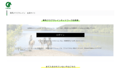 What Crane.jp website looks like in 2021
