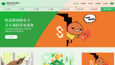 What Cathaybk.com.tw website looks like in 2021