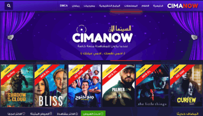 What Cimanow.tv website looks like in 2021