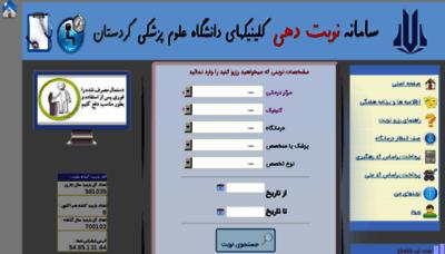 What Darmangah.muk.ac.ir website looked like in 2016 (4 years ago)