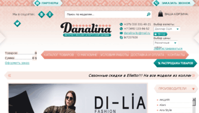 What Danalina.by website looked like in 2018 (2 years ago)