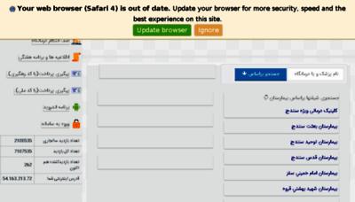 What Darmangah.muk.ac.ir website looked like in 2018 (2 years ago)