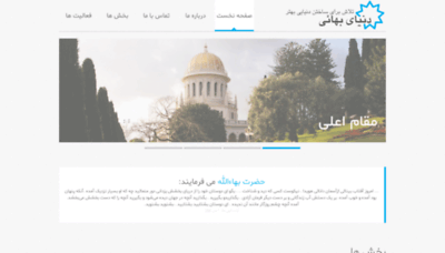 What Donyayebahai.org website looked like in 2019 (1 year ago)