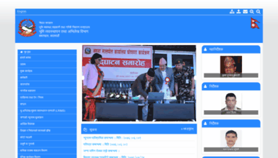 What Dolma.gov.np website looked like in 2019 (1 year ago)