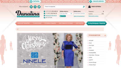 What Danalina.by website looked like in 2019 (1 year ago)