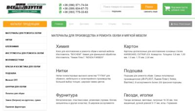 What Dlya-vzuttya.com.ua website looked like in 2019 (1 year ago)