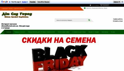 What Dimsadhorod.com.ua website looked like in 2019 (1 year ago)