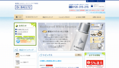 What Dr-baeltz.co.jp website looked like in 2020 (1 year ago)