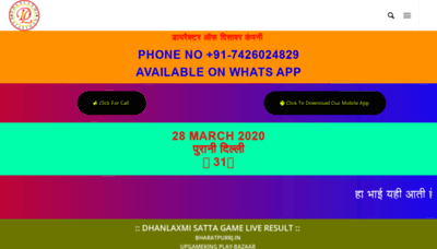 What Dhanlaxmirj.in website looked like in 2020 (1 year ago)