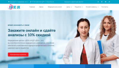 What Dea.kz website looked like in 2020 (1 year ago)