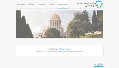 What Donyayebahai.org website looked like in 2020 (1 year ago)