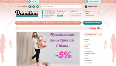 What Danalina.by website looked like in 2020 (This year)