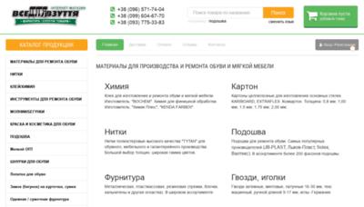 What Dlya-vzuttya.com.ua website looked like in 2020 (This year)