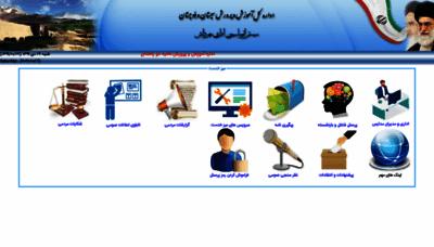 What Dbr2.sbote.ir website looks like in 2021