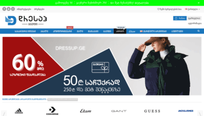 What Dressup.ge website looks like in 2021