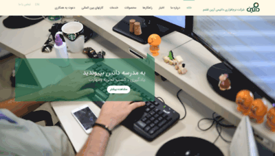 What Dotin.ir website looks like in 2021