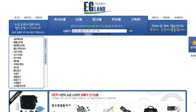 What Egland.co.kr website looked like in 2015 (6 years ago)