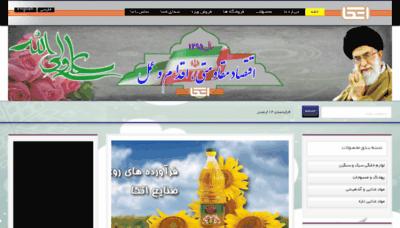 What Etkastores.ir website looked like in 2016 (4 years ago)