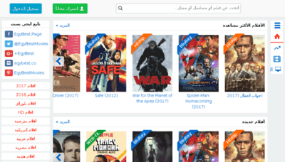 What Egybest.xyz website looked like in 2017 (4 years ago)