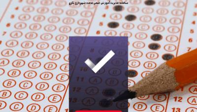 What Exam.mstkaraj.ir website looked like in 2017 (3 years ago)