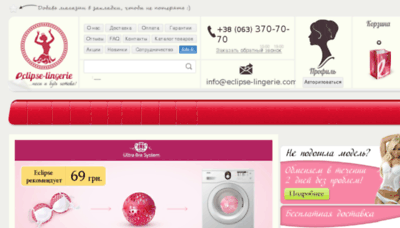 What Eclipse-lingerie.com.ua website looked like in 2018 (2 years ago)