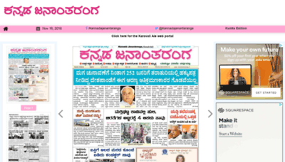 What Epaper.kannadajanantaranga.in website looked like in 2018 (2 years ago)