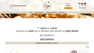 What Eppo.com.ua website looked like in 2019 (2 years ago)